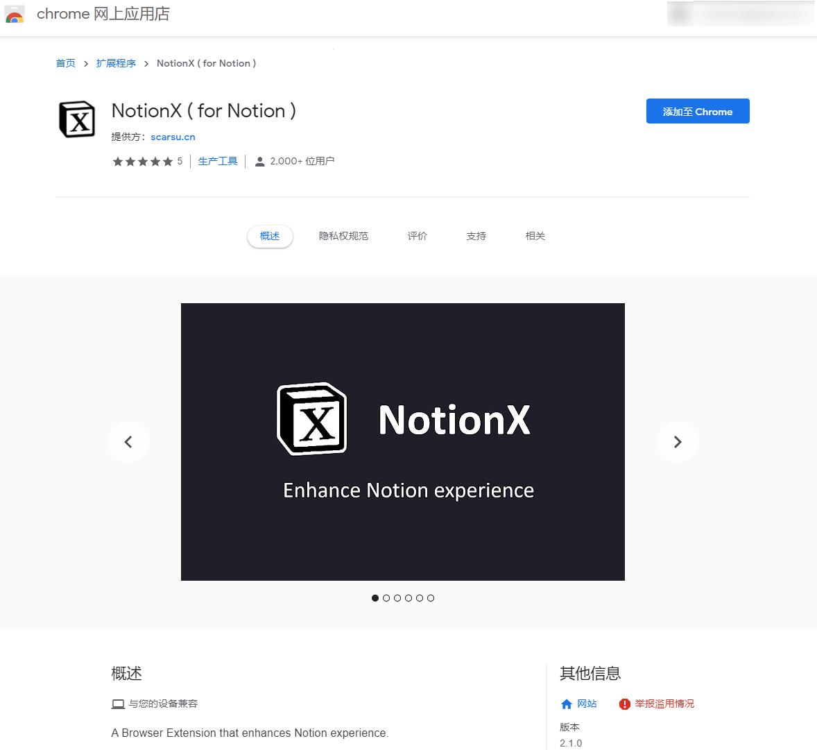 NotionX